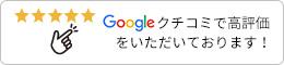 google口コミで高評価を頂いております
