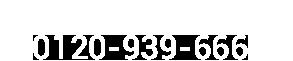 0120-939-666