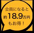 会員になると17.24万円お得